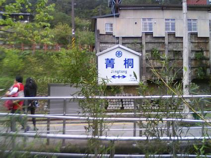 平溪箐桐車站.jpg