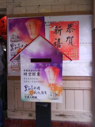 平溪箐桐車站老街-車站外的信箱.jpg
