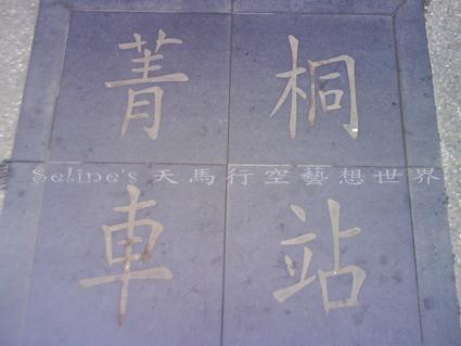 平溪箐桐車站老街-街道地磚標示箐桐車站.jpg