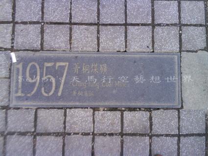 平溪箐桐車站老街-箐桐車站外街道地磚標示.jpg