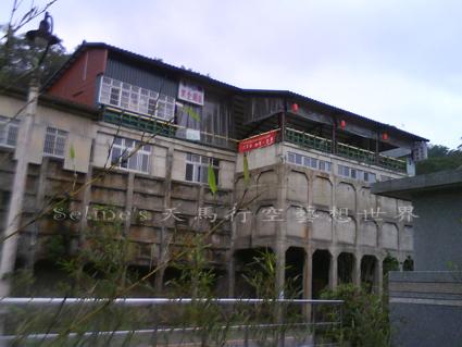 平溪箐桐車站老街-舊煤礦區-現為餐廳.jpg