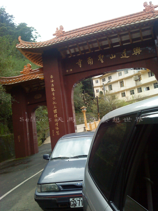雙溪聖南寺-莊嚴的大門-1.jpg
