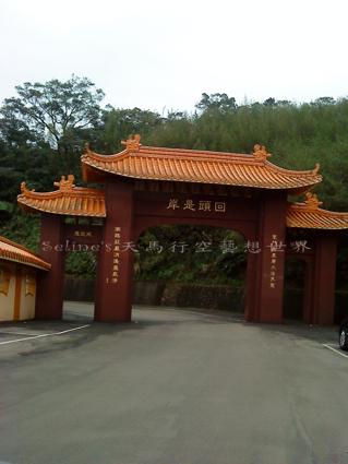 雙溪聖南寺-莊嚴的大門-2.jpg