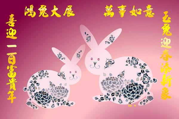 兔年賀卡-1.jpg