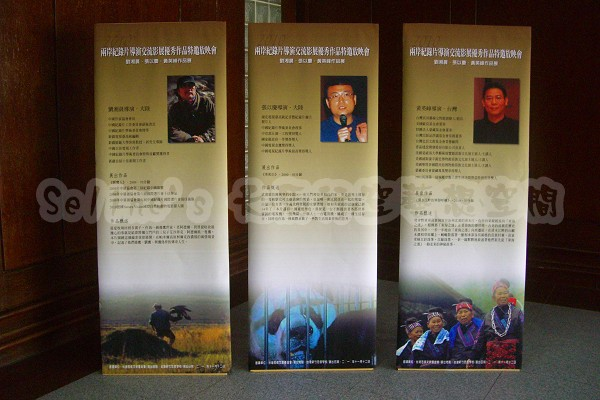 忠信-2010兩岸紀錄片導演交流影展優秀作品特邀放映會導演介紹立牌.JPG
