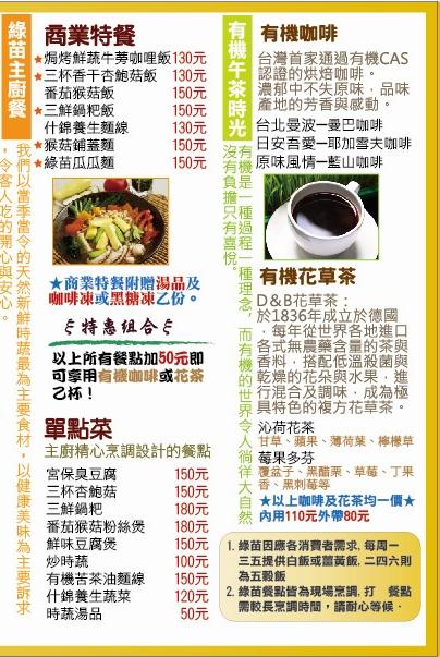 2013新菜單-2