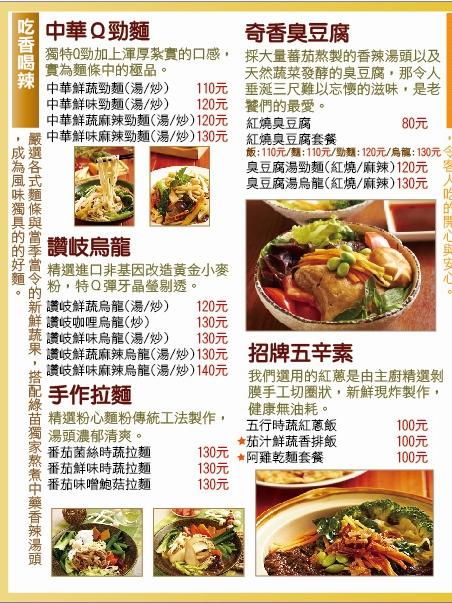 2013新菜單