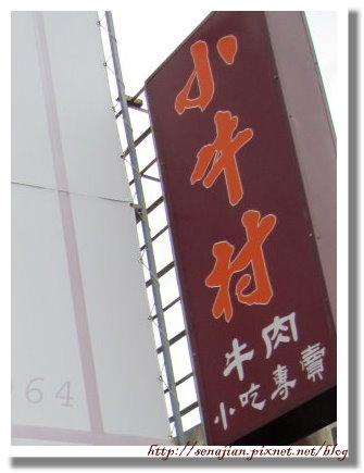 小牛村-看板.jpg