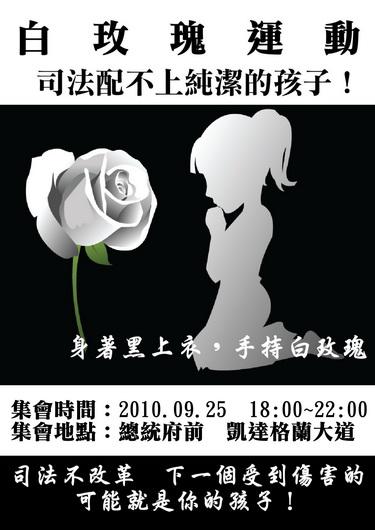 白玫瑰運動