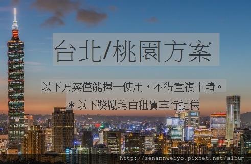 台北桃園.jpg