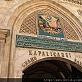 2011_土耳其 -有頂大市場 Kapali Carsi blog (1).JPG