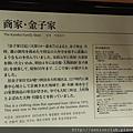 2011 Nov  6 秋田市民俗藝能傳承館_090_調整大小.JPG