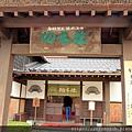 2011 Nov 7 相馬樓 (6)_調整大小.JPG
