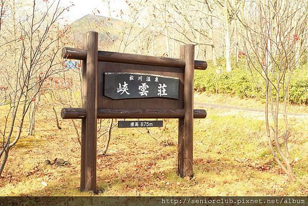 Nov 9 八幡平 松川溪谷 (71)_調整大小.JPG