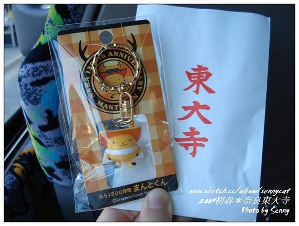 在東大寺買的紀念品