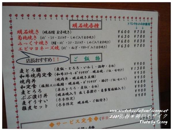 菊兆的menu