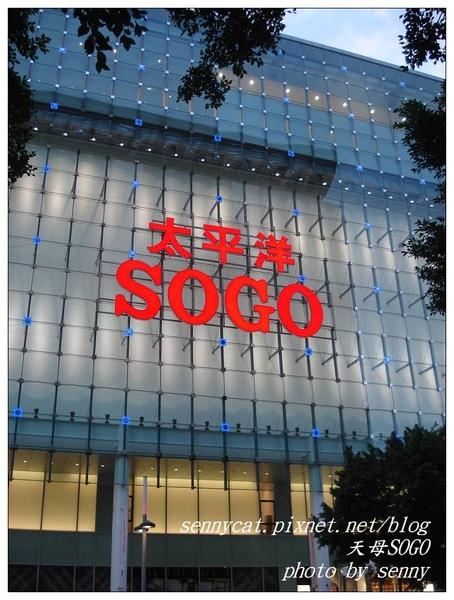 SOGO-1.jpg