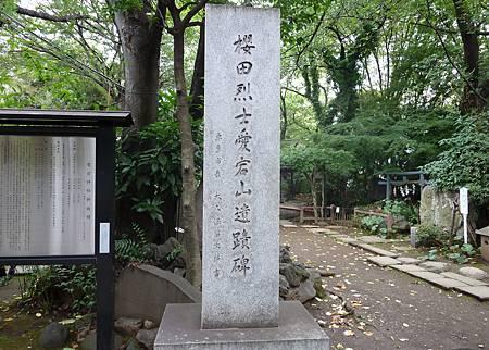 櫻田浪士紀念碑