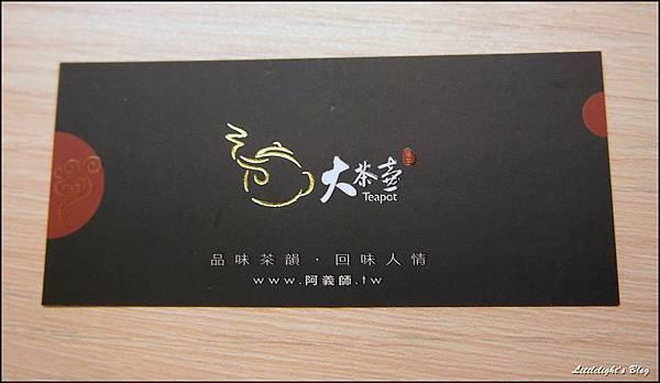 大茶壺- (20).JPG