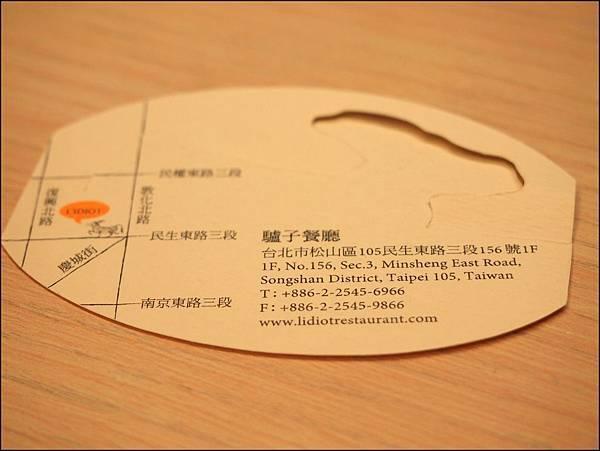驢子餐廳- (58).JPG