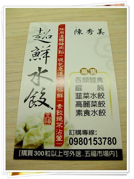蔡媽媽水餃-(10).jpg