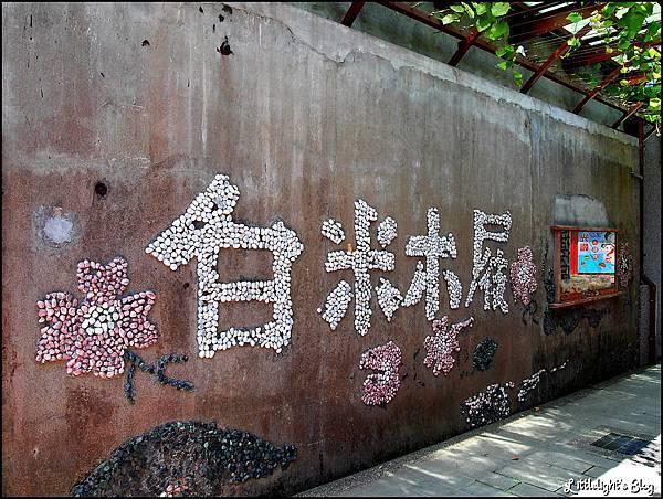 白米木屐村- (6).JPG