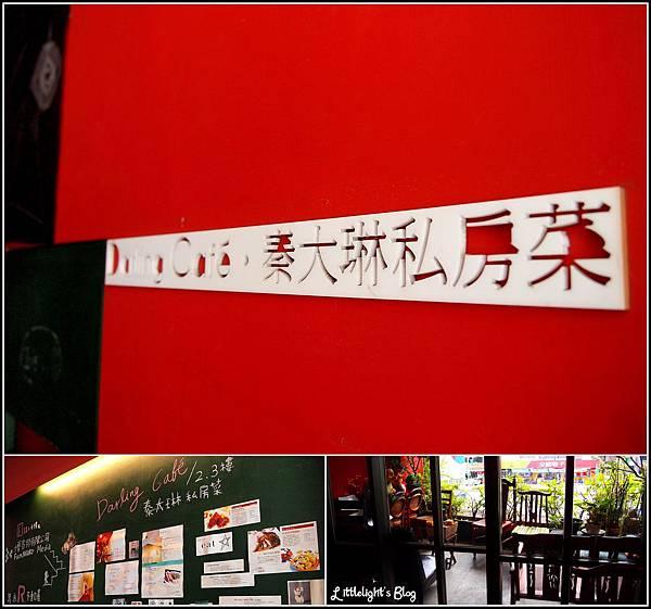秦大琳私房菜- (1).jpg
