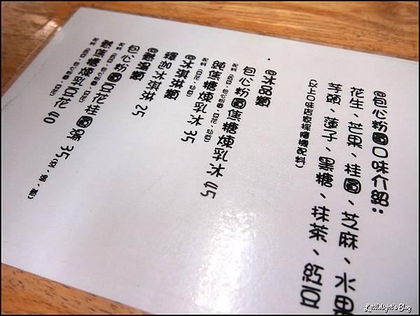 五霸包心粉圓- (2).JPG