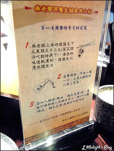 無老鍋- (5).jpg