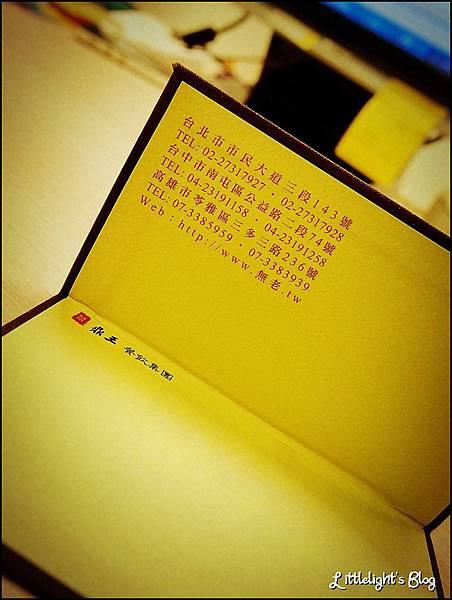 無老鍋- (40).jpg