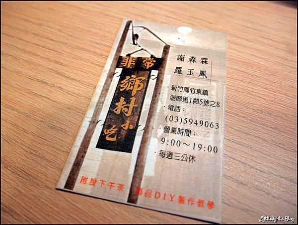非常鄉村小吃- (29).JPG