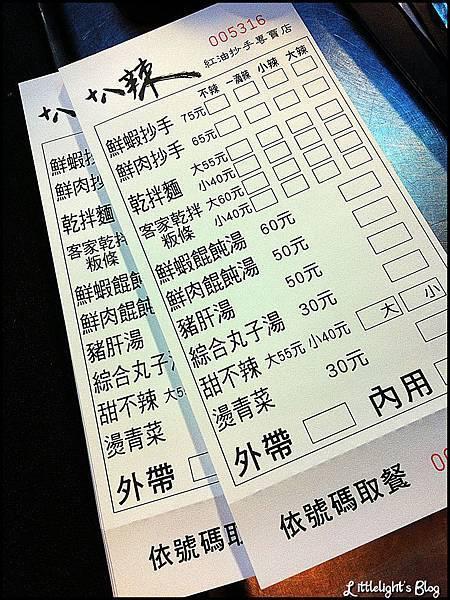 十八辣- (12).jpg