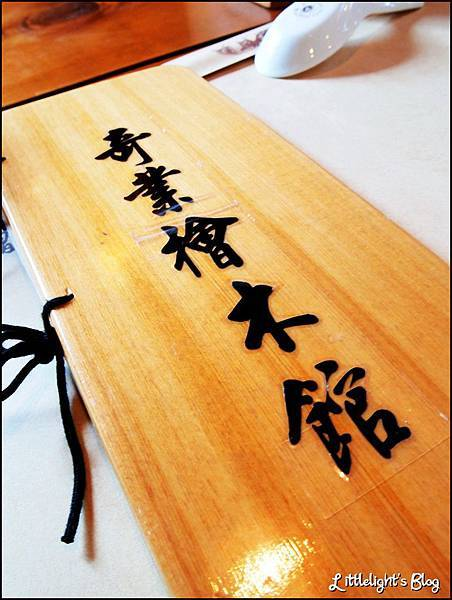 奇業檜木館- (11).jpg