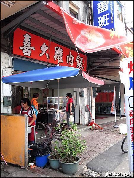 喜久雞肉飯- (2).jpg