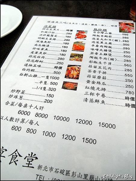 野宴食堂- (7).jpg