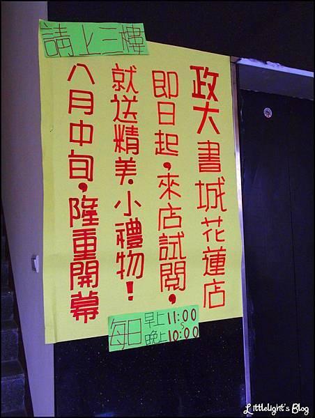 政大書城花蓮店- (2).jpg