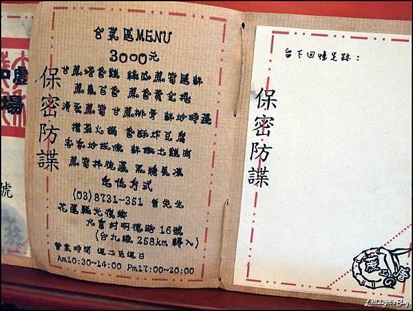 蔗工的厝- (22).JPG