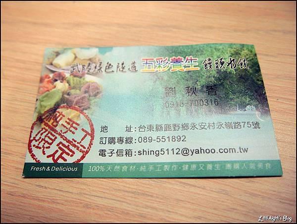 武陵綠色隧道 + Mini Bar - (27).JPG
