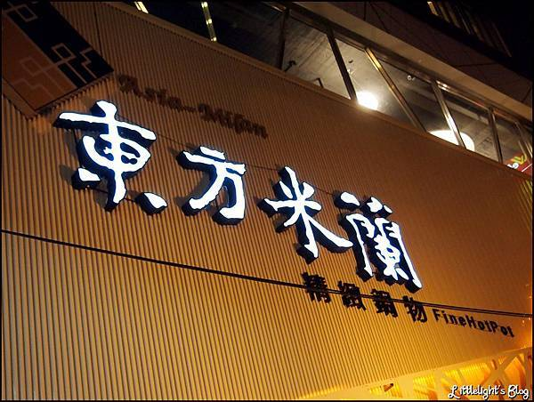 東方米蘭精緻鍋物- (34).JPG