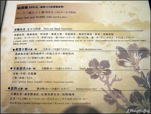 東方米蘭精緻鍋物- (7).JPG
