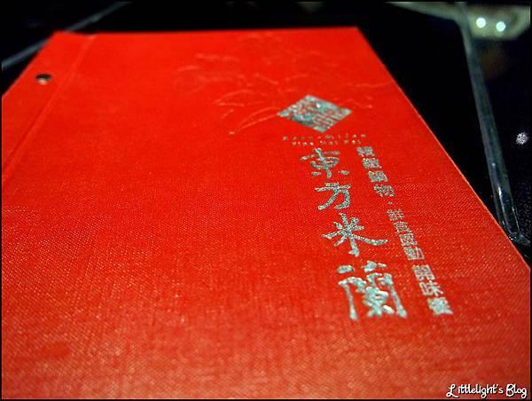 東方米蘭精緻鍋物- (9).JPG