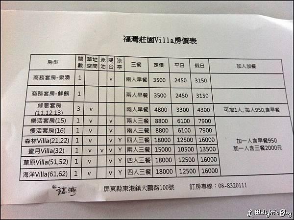 福灣- (26).jpg