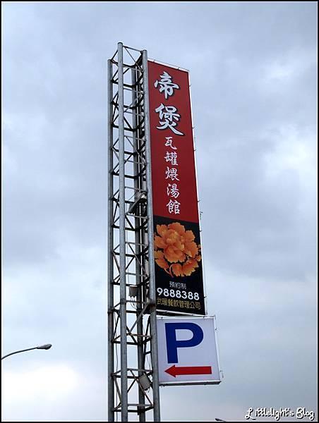 帝煲瓦罐煨湯館- (38).jpg