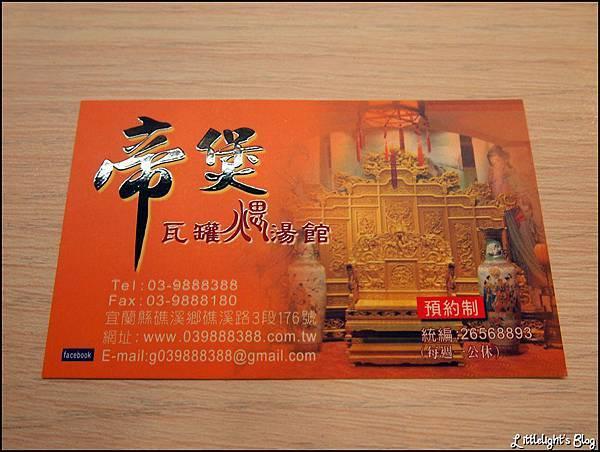 帝煲瓦罐煨湯館- (43).JPG
