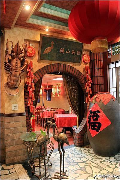 鶴山飯館- (22)