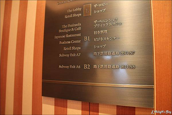 東京半島酒店- (33)