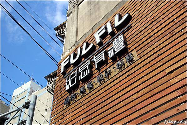紀念有禮 FULFIL - (26)