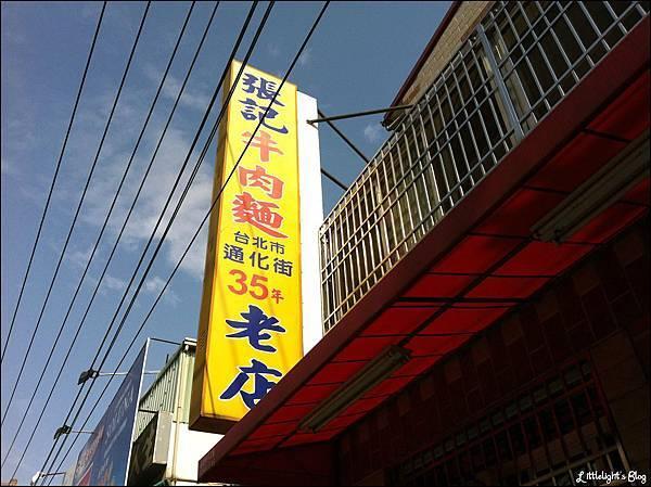 張記牛肉麵 - (13)
