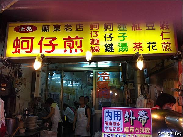 豐原老街吃透透- (6)