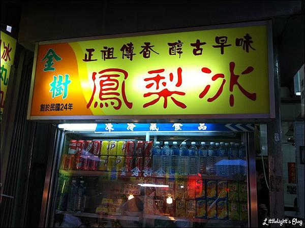 豐原老街吃透透- (23)